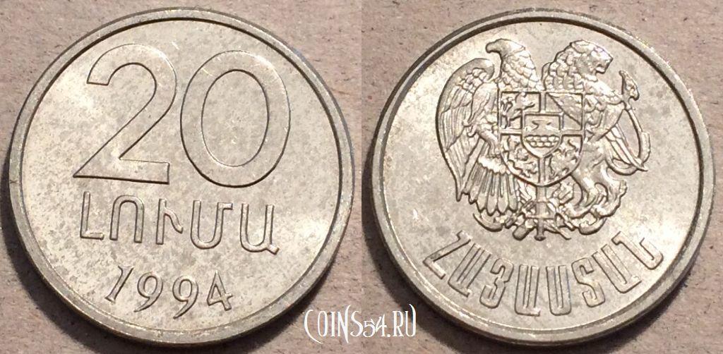 Монета армения 20 лум 1994 года, km# 52, unc, 109-021