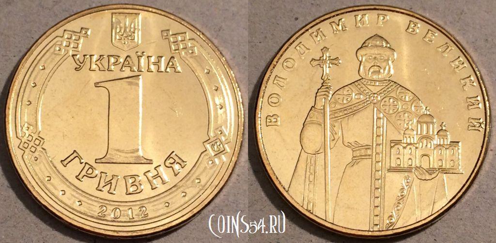 1 гривна 2011 года цена девушка с гусем статуэтка