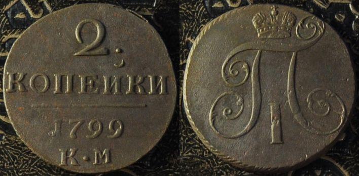 Монета 1799 2 копейки аукцион conros