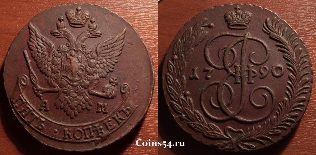 5 копеек 1790 ам цена альфельд германия