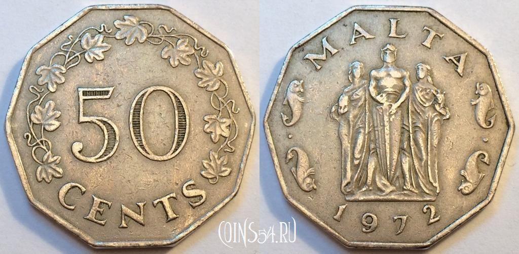 50 центов мальта 1972 интернет магазин мешок ру