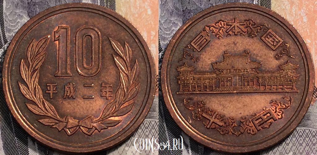 Монета 10 йен собрание монет