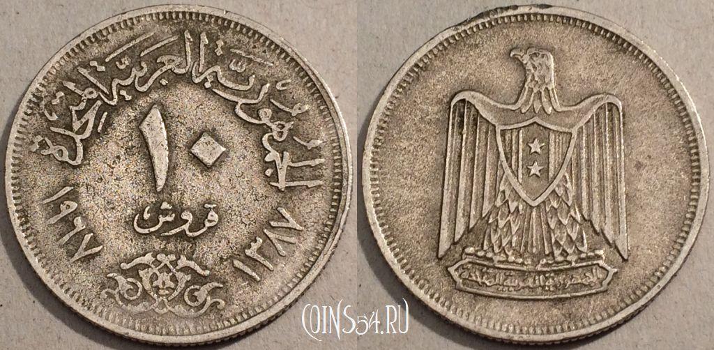 10 пиастров египет серебряник аукцион