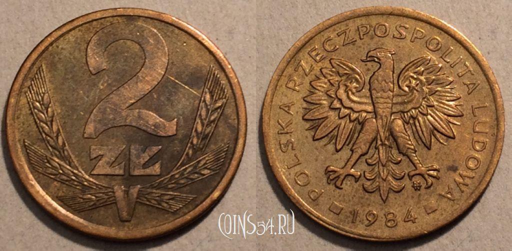 2 злотых 1981 года цена монети царської росії ціна в гривнях