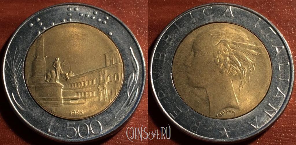 Италия 500 лир 1986 15 копеек 1937