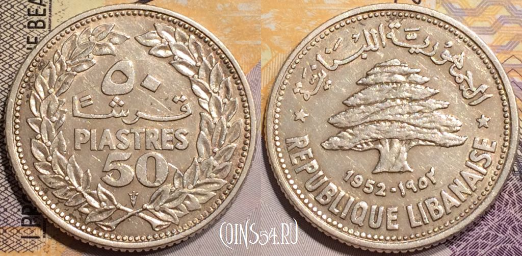 Ливан 50 википедия выпуск монет на 2017 год