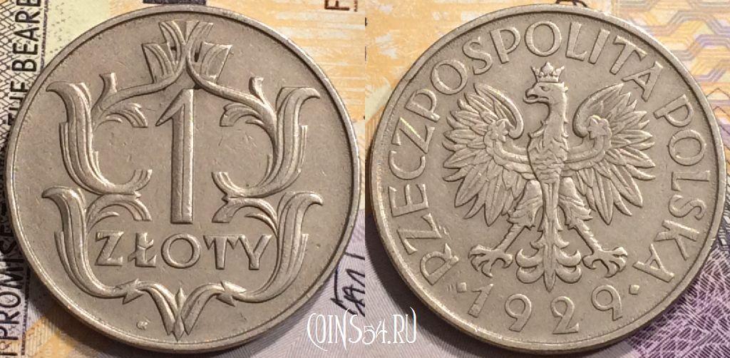 Монета 1 злотый 1929 года цена журнал sale