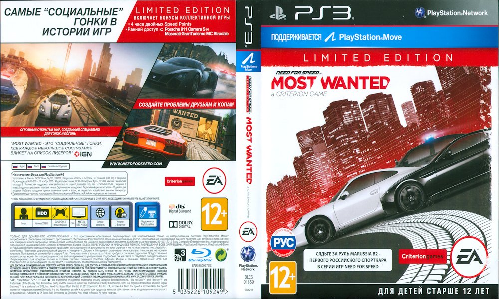 Need for speed most wanted 13 без дополнений
