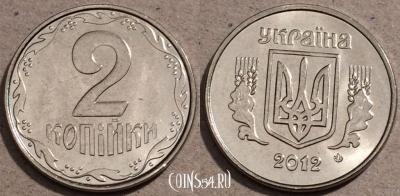 2 копейки 2012 года украина продам подстаканники ссср
