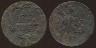 Денга 1749 года цена в украине монеты россии 1 5 рубля