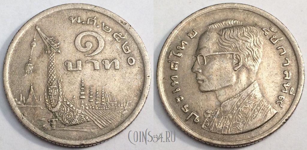 Таиланд монеты фото и стоимость купить альбом для биметалла