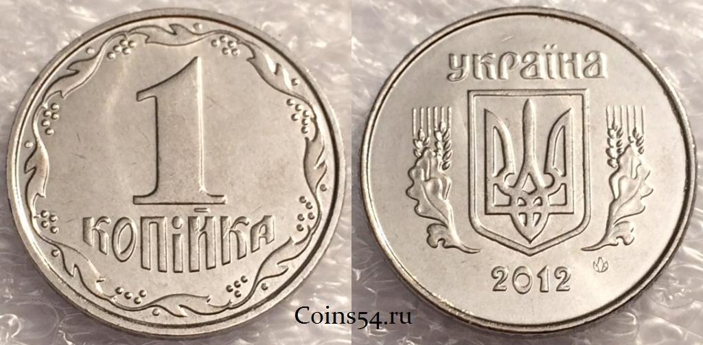 1 копейка 2012 украина 2 копейки 1810 года